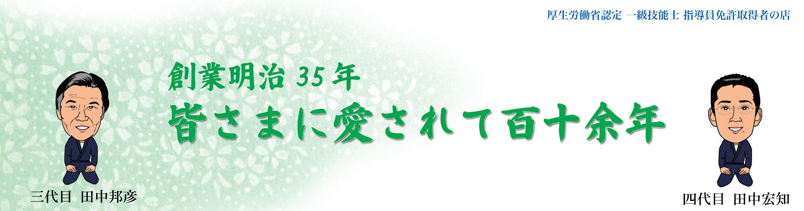 創業明治35年 一心堂表具店